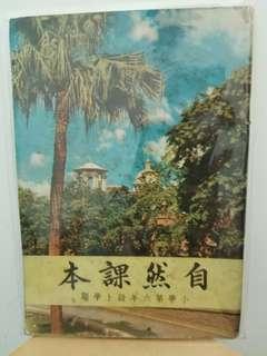 香港懷舊 舊課本
