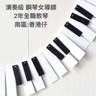 演奏級全職導師piano