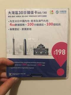 3-in-1 30日中國內地、香港及澳門儲值卡 Big Bay Area 30-day prepaid SIM Card