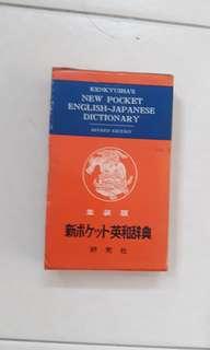KENKYUSHA'S New Pocket English-Japanese Dictionary