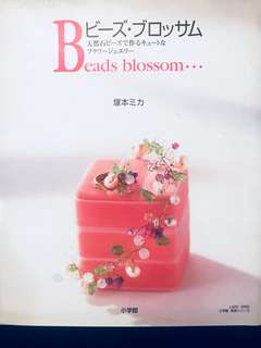 Bead Blossom Jewelry Making Craft Book