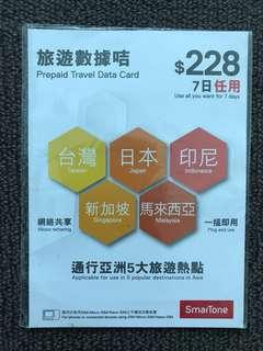 SmarTone 台灣日本印尼新加坡馬來西亞旅遊數據卡