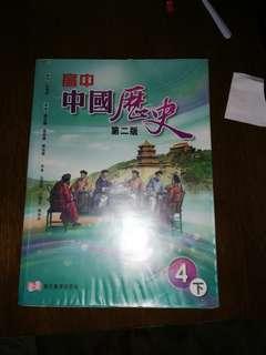 高中中國歷史第二版 4下