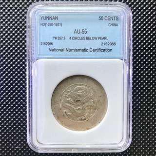 NNC AU55 雲南省造 光緒元寶 三錢六分 半元 四圈版
