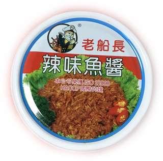 🚚 [老船長]辣味鮪魚醬單罐