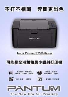 Pantum P2500鐳射打印機(全新行貨淨機)打印機 Printer 淨機不連碳粉