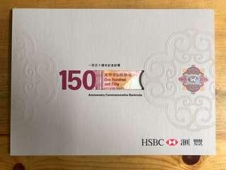 HSBC 滙豐150週年紀念鈔 HK975658