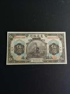 交通银行中华民国三年印SB888330H