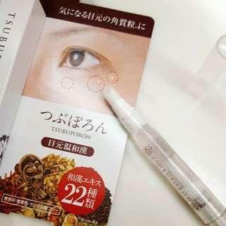 日本 LIBERTA/ 專業去眼角油脂粒眼霜 1.8ML
