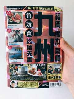閃令令長空旅遊書 - 九州 福岡 熊本 宮崎