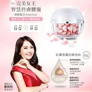 Yuanli願麗智慧控膚膠囊-淨脂皙白款(15顆)x2