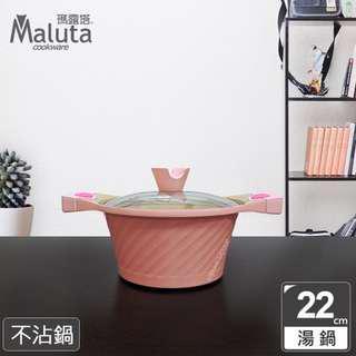 🚚 【MALUTA瑪露塔】玫瑰深型不沾導磁燜滷鍋22公分