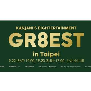 關8KANJANI'S EIGHTERTAINMENT GR8EST in Taipei紫2C4200X4 黃2A 4200X2