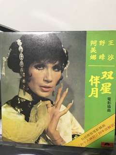 Assorted Chinese Vintage Vinyls