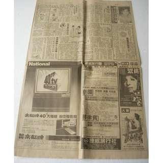 1984明報馬經新聞,電影廣告-表錯7日情(張國榮,葉童及梅艷芳主演)