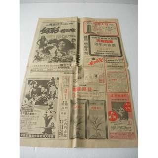 1984年9月27日明報廣告版 懷舊香港廣告