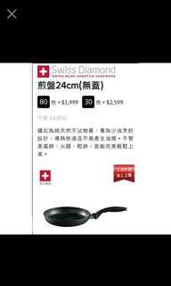 全聯點數 印花 瑞士原裝 頂級鑽石鍋--煎盤24cm(無附蓋) 現貨供應中