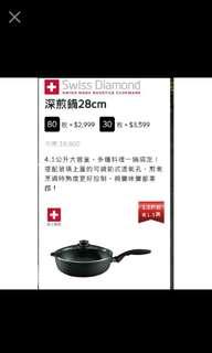 免運優待 全聯點數換購--瑞士原裝 頂級鑽石鍋--深煎鍋28cm--現貨供應中