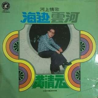 黄清元黑膠唱片Large Vinyl Record