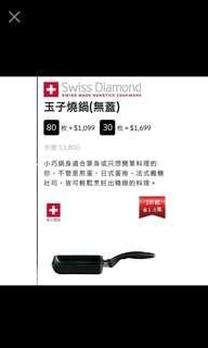 全聯點數 印花 點數 瑞士原裝進口 瑞仕鑽石玉子燒鍋 18x13 cm / 0.7 L