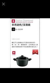 全聯點數 瑞士原裝 頂級鑽石鍋--多用途煎/深湯鍋--現貨供應
