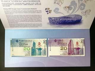 (攜手HK/MO423438) 2008年 第29屆奧林匹克運動會 北京奧運會紀念鈔 - 香港奧運 紀念鈔
