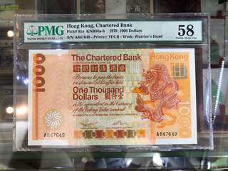 PMG評級,58,1979年香港渣打銀行1000元,CAU,A版