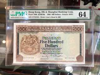 PMG評級,EPQ64,1980年香港上海匯豐銀行500元,CU