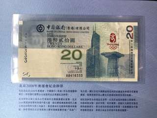 (號碼AA416333)2008年 第29屆奧林匹克運動會 北京奧運會 紀念鈔