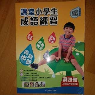 課室小學生成語練習 (連cd)