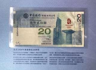 (號碼AA838333)2008年 第29屆奧林匹克運動會 北京奧運會 紀念鈔- 香港奧運 紀念鈔