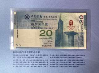(號碼HK370111)2008年 第29屆奧林匹克運動會 北京奧運會 紀念鈔- 香港奧運 紀念鈔