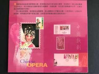 02香港郵展-郵資已付明信片第四號 中國戲劇 香港建設 端午節