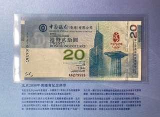 (號碼AA279555)2008年 第29屆奧林匹克運動會 北京奧運會 紀念鈔- 香港奧運 紀念鈔