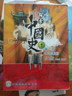 探索中國史1