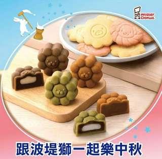 台灣 mister donut 限量中秋麻糬月餅