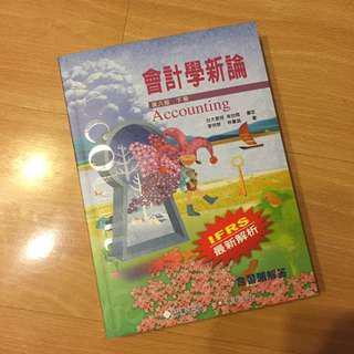 🚚 會計學新論 Accounting 下冊