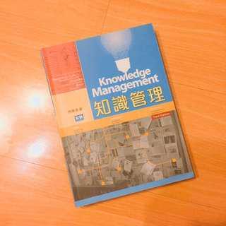 🚚 知識管理 Knowledge Management 林東清著