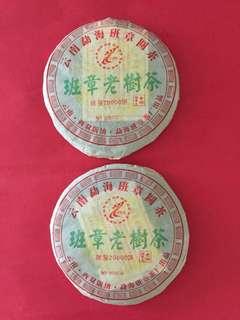 2 餅2006 年限量版[班章老樹茶],普洱青餅茶;如相片所示