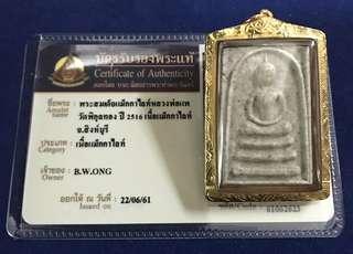 Lp Pae Makalai Somdej