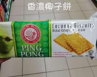 預購 馬來西亞香濃椰子餅