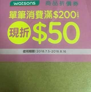 贈 屈臣氏50元商品折價卷