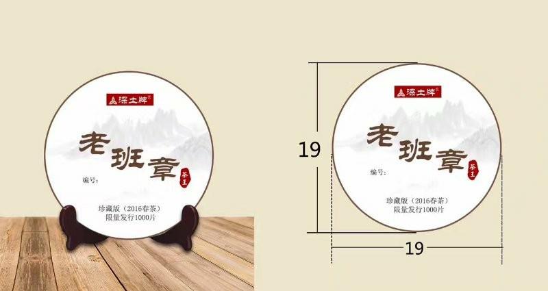 2017 老班章普洱茶餅