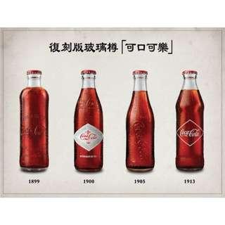 🚚 可口可樂限量復刻版玻璃曲線瓶