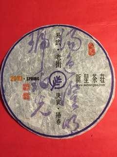 普洱茶餅: 2010 年新星茶莊(易武青餅, 如相片所示)