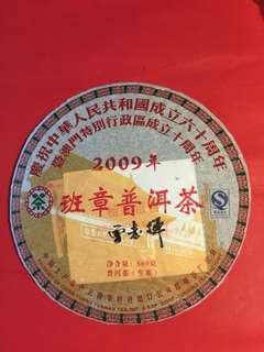 普洱茶餅:2009 年中茶牌班章普洱茶(生茶):如相片所示