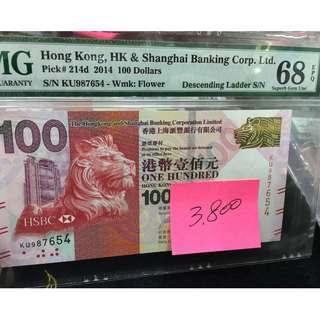 2014 匯豐銀行 100圓 KU 987654 68EPQ 倒蛇
