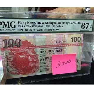 2003 匯豐銀行 100圓 EX 543210 67EPQ 倒蛇