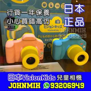 香港行貨保養 日本VisionKids 兒童相機 (正版) 正版 Kids Mini Camera Children Kids Camera Digital Video HD Action Camera 1080P