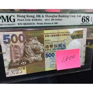 2014 匯豐銀行 500圓 QK 342516 68EPQ 亂蛇